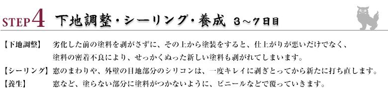 ステップ4:下地調整・シーリング・養成3~7日目