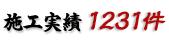 施工実績1231件