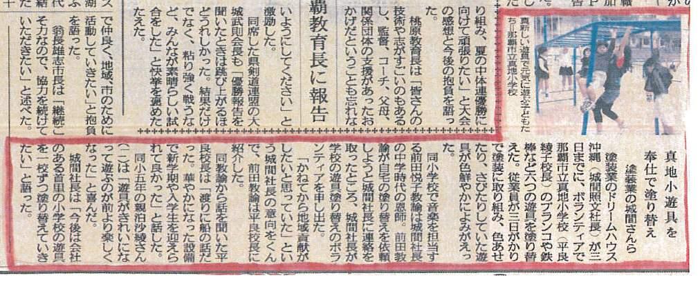 琉球新報新聞記事掲載
